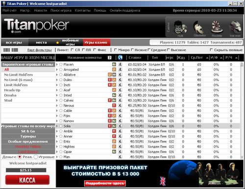 Игровое лобби, в котором Вы выбираете любимый вид покера, размеры ставок или турниры.
