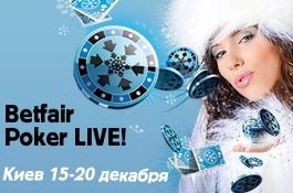 Betfair Poker Live Кубок Киева