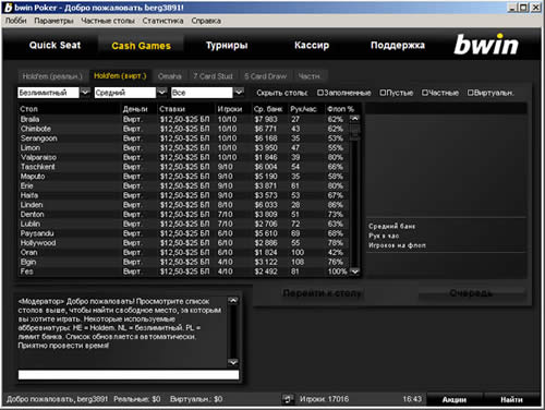Игровое лобби Bwin Poker (Бвин Покер)