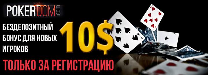 ban-pokerdom-free10-720x320